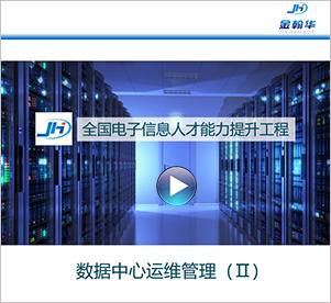 数据中心运维管理(Ⅱ)