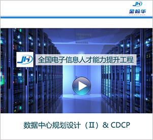数据中心规划设计(Ⅱ)& CCDCP